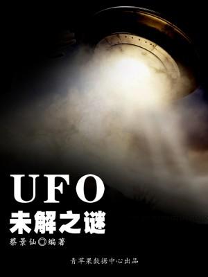 奥秘世界知识文库(10本)-UFO未解之谜 by 蔡景仙 from Green Apple Data Center in Comics category