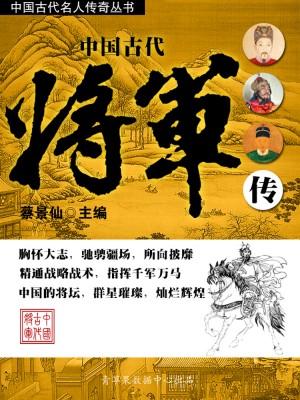 中国古代名人传奇丛书——中国古代将军传 by 蔡景仙 from Green Apple Data Center in Comics category