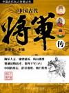 中国古代名人传奇丛书——中国古代将军传 by 蔡景仙 from  in  category