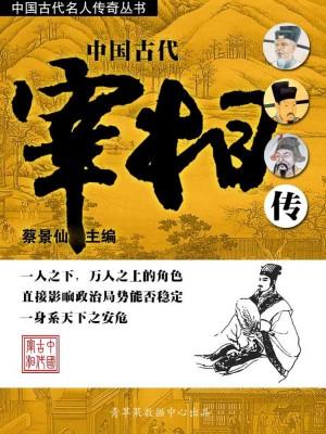 中国古代名人传奇丛书——中国古代宰相传 by 蔡景仙 from Green Apple Data Center in Comics category