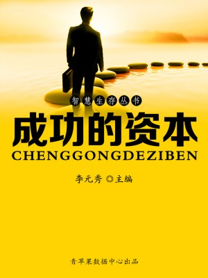 智慧生存丛书——成功的资本 by 李元秀 from  in  category