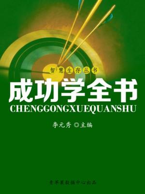 智慧生存丛书——成功学全书 by 李元秀 from Green Apple Data Center in Comics category