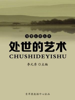智慧生存丛书——处世的艺术 by 李元秀 from  in  category