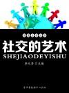 智慧生存丛书——社交的艺术 by 李元秀 from  in  category