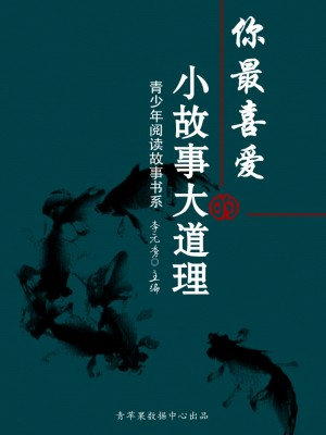 你最喜爱的小故事大道理(青少年阅读故事书系) by 李元秀 from Green Apple Data Center in Comics category