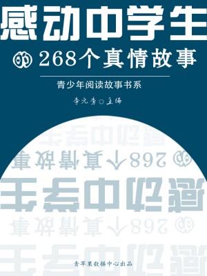 感动中学生的268个真情故事(青少年阅读故事书系) by 李元秀 from Green Apple Data Center in Comics category