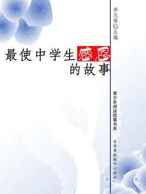 最使中学生感恩的故事(青少年阅读故事书系) by 李元秀 from Green Apple Data Center in Comics category