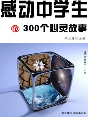 感动中学生的300个心灵故事(青少年阅读故事书系) by 李元秀 from Green Apple Data Center in Comics category