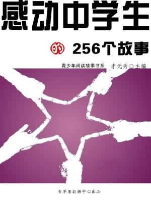 感动中学生的256个故事(青少年阅读故事书系) by 李元秀 from Green Apple Data Center in Comics category