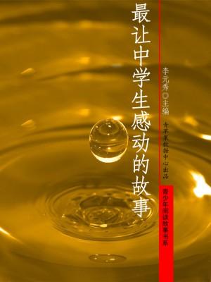 最让中学生感动的故事(青少年阅读故事书系) by 李元秀 from Green Apple Data Center in Comics category