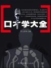 口才学大全 by 李元秀 from  in  category