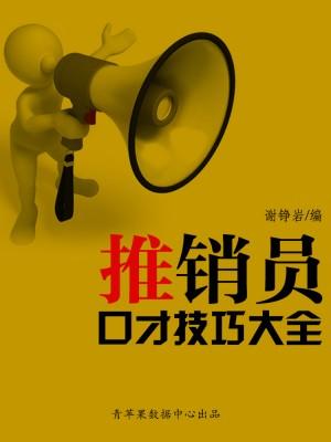 推销员口才技巧大全(营销类图书) by 谢铮岩 from Green Apple Data Center in Accounting & Statistics category