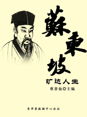 苏东坡旷达人生(传世名家经典文丛) by 蔡景仙 from Green Apple Data Center in Comics category