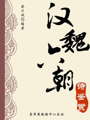 汉魏六朝诗鉴赏(中华古文化经典丛书) by 盛庆斌 from Green Apple Data Center in Comics category