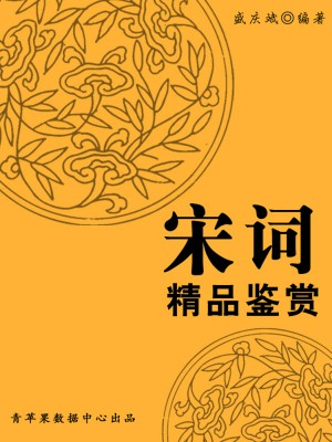 宋词精品鉴赏(中华古文化经典丛书) by 盛庆斌 from Green Apple Data Center in Comics category