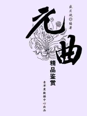 元曲精品鉴赏(中华古文化经典丛书) by 盛庆斌 from Green Apple Data Center in Comics category