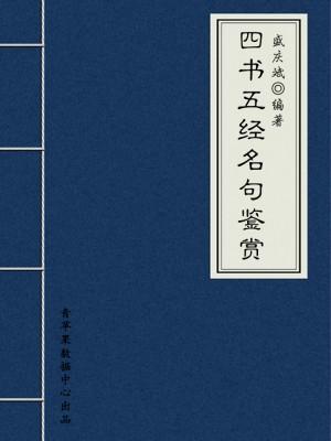 四书五经名句鉴赏(中华古文化经典丛书) by 盛庆斌 from Green Apple Data Center in Comics category