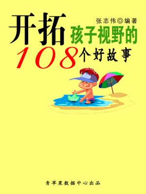 开拓孩子视野的108个好故事(中华少年成长必读书) by 张志伟 from Green Apple Data Center in Comics category