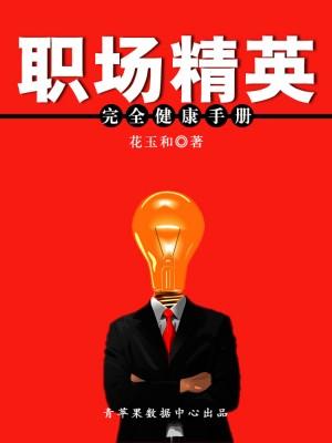 职场精英完全健康手册 by 花玉和 from Green Apple Data Center in Teen Novel category