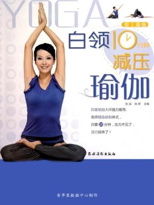 白领10分钟减压瑜伽