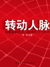 转动人脉:构建超级成功人脉网的73个技巧 by 李华 from  in  category