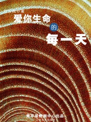 爱你生命的每一天 by 刘玉民 from Green Apple Data Center in Comics category