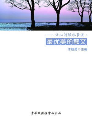 让心河绿水长流:最优美的散文 by 李继勇 from Green Apple Data Center in Comics category