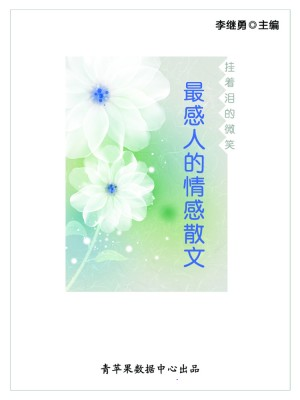 挂着泪的微笑:最感人的情感散文 by 李继勇 from Green Apple Data Center in Comics category