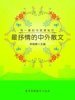 有一缕阳光就要灿烂:最抒情的中外散文 by 李继勇 from Green Apple Data Center in Comics category