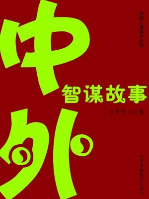 中外智谋故事(中国儿童课外必读) by 王秀芝 from Green Apple Data Center in Comics category