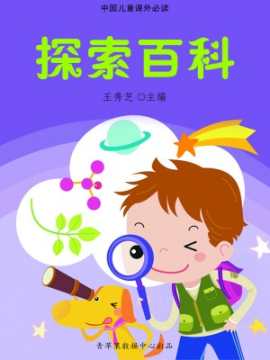 探索百科(中国儿童课外必读) by 王秀芝 from Green Apple Data Center in Comics category