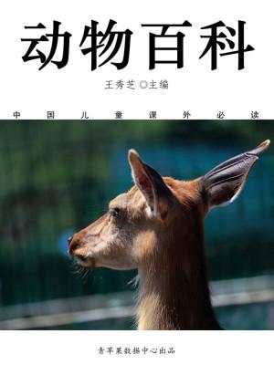 动物百科(中国儿童课外必读) by 王秀芝 from Green Apple Data Center in Comics category