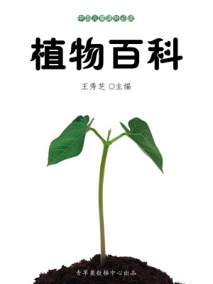 植物百科(中国儿童课外必读) by 王秀芝 from Green Apple Data Center in Comics category