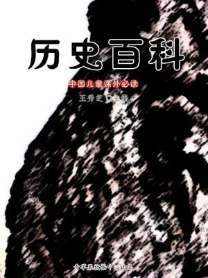 历史百科(中国儿童课外必读) by 王秀芝 from Green Apple Data Center in General Academics category