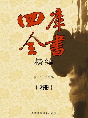 四库全书精编(2册) by 李宏 from Green Apple Data Center in Comics category