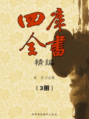 四库全书精编(3册) by 李宏 from Green Apple Data Center in Comics category