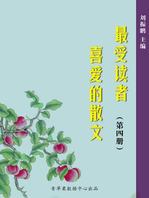 最受读者喜爱的散文(4册) by 刘振鹏 from Green Apple Data Center in Comics category