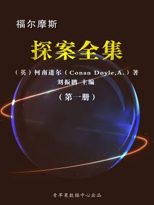 福尔摩斯探案全集(第一册) by 柯南道尔(Conan Doyle,A.),刘振鹏 from Green Apple Data Center in Comics category