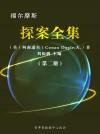 福尔摩斯探案全集(第二册) by 柯南道尔(Conan Doyle,A.),刘振鹏 from  in  category