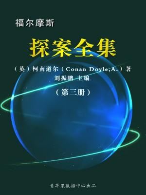 福尔摩斯探案全集(第三册) by 柯南道尔(Conan Doyle,A.),刘振鹏 from Green Apple Data Center in Comics category
