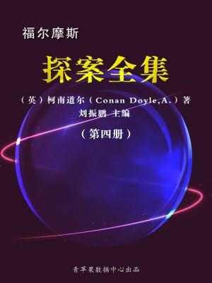 福尔摩斯探案全集(第四册) by 柯南道尔(Conan Doyle,A.),刘振鹏 from Green Apple Data Center in Comics category