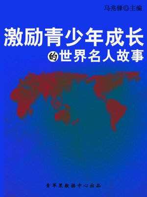 激励青少年成长的世界名人故事(青少年健康成长大课堂) by 马兆锋 from Green Apple Data Center in Comics category