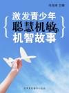 激发青少年聪慧机敏的机智故事(青少年健康成长大课堂) by 马兆锋 from  in  category