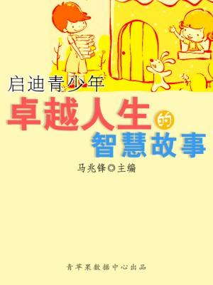 启迪青少年卓越人生的智慧故事(青少年健康成长大课堂) by 马兆锋 from Green Apple Data Center in Comics category