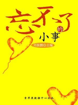 忘不了的小事(心灵感悟书坊) by 刘振鹏 from Green Apple Data Center in Comics category