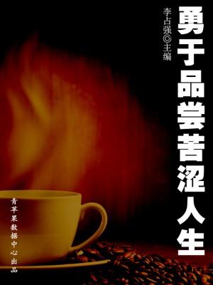 勇于品尝苦涩人生(学生心理健康悦读) by 李占强 from Green Apple Data Center in Comics category