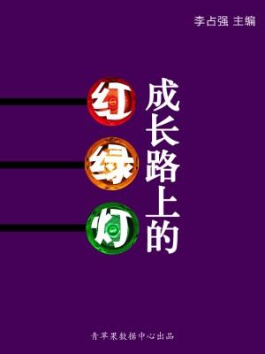 成长路上的红绿灯(学生心理健康悦读) by 李占强 from Green Apple Data Center in Comics category