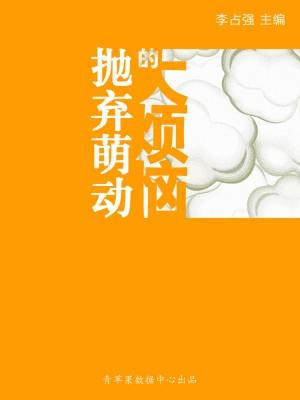 抛弃萌动的大烦恼(学生心理健康悦读) by 李占强 from Green Apple Data Center in Comics category