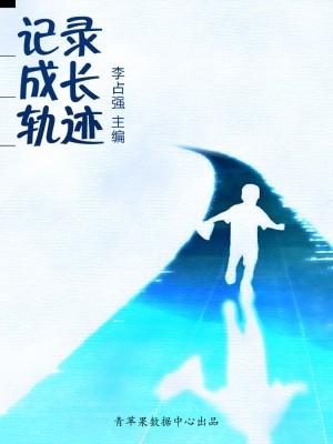 记录成长轨迹(学生心理健康悦读) by 李占强 from Green Apple Data Center in Comics category