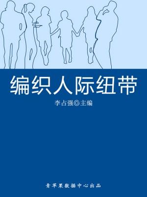 编织人际纽带(学生心理健康悦读) by 李占强 from Green Apple Data Center in Comics category